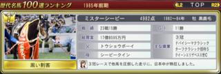 100選1位となったミスターシービー.PNG