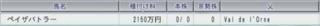 2015 2周目 2000 ペイザバトラー種付け料.PNG