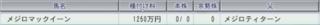 2015 2周目 2000 メジロマックイーン種付け料.PNG