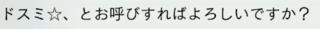 2015 2周目 ニックネーム.PNG