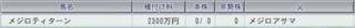 2015 2周目 1991メジロティターン種付け料.PNG