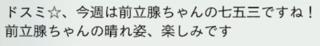 2015 2周目 1992 息子が!10.PNG