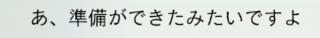 2015 2周目 1992 息子が!11.PNG