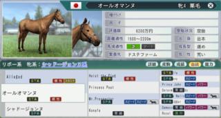 2015 2周目 1993 アレッジド牝馬.PNG
