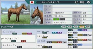 2015 2周目 1993 レインボウクエスト牝馬.PNG