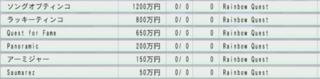 2015 2周目 1993 レインボウクエスト直仔種付け料.PNG