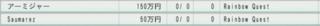 2015 2周目 1996 レインボウクエスト直仔種付け料2.PNG