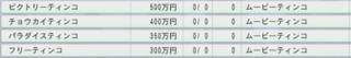 2015 2周目 2003 ムービーティンコ直仔種付け料.PNG