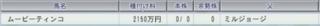 2015 2周目 2003 ムービーティンコ種付け料.PNG