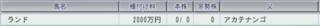 2015 2周目 2003 ランド種付け料.PNG
