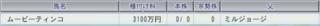 2015 2周目 2008 ムービーティンコ種付け料.PNG