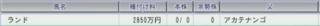 2015 2周目 2008 ランド種付け料.PNG