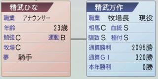 2015 2周目 2013 ひな結婚4.PNG
