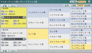 2015 2周目 2029 〆配合完成!5.PNG