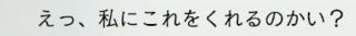 2015 2周目 1986バレンタインデー3.PNG