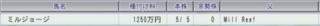 2015 2周目 1986ミルジョージ種付け料.PNG