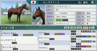 2015 2周目 1986ヴェイグリーノーブル牝馬.PNG