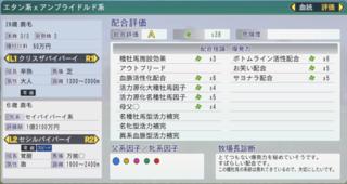 20163周目 2010エタン産駒〆配合.PNG