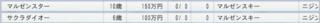 20163週目 1989マルゼンスキー直仔種付け料2.PNG