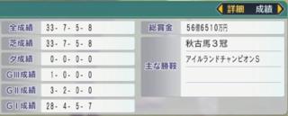 20163週目 オンライン対戦ドステアワー2.PNG