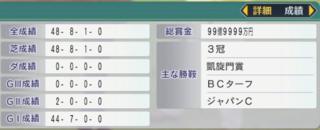 20163週目 オンライン対戦ドステクライ2.PNG