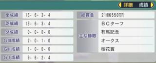 20163週目 オンライン対戦ドステロマンス2.PNG