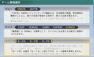 20163週目 ゲーム開始設定・難易度モード.PNG