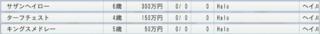 20164周目 1988ヘイロー直仔種付け料2.PNG