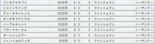 20165周目 2005ファントムワン直仔種付け料2.JPG