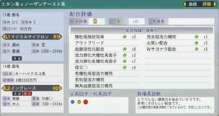 20166周目 エタン系〆配合完成.PNG