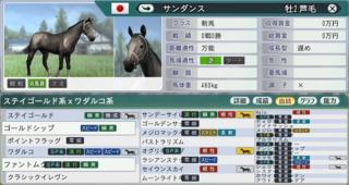 2016 1周目 2020デビュー世代クラブ馬に対抗する牡馬.PNG