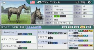 2016 1周目 2022グランピクランキ種牡馬入り米国へ.PNG
