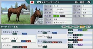 2016 2周目 1989二ホンピロウイナー後継種牡馬.PNG