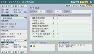 2016 2周目 1997 メールライン活性配合に!.PNG