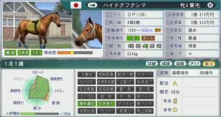2016 2周目 2020短距離キャンペーン日本牝馬.PNG