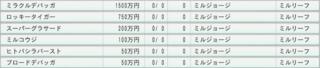 20171周目 1989ミルジョージ直仔種付け料.PNG