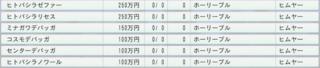 20171周目 2004ホーリーブル直仔種付け料2.PNG