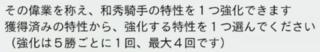 20171周目 2028長男騎手オンライン対戦5勝!2.PNG