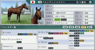 20172周目お勧め牝馬2.PNG