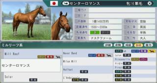 20172周目お勧め牝馬3.PNG