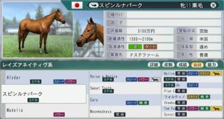 20172周目お勧め牝馬7.PNG