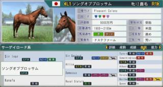 2017お勧め繁殖牝馬ソングオブブロッサム.PNG