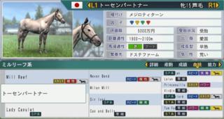 2017お勧め繁殖牝馬トーセンパートナー.PNG