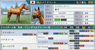 2017お勧め繁殖牝馬メテオコール.PNG