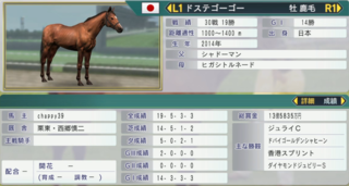 5周目オンライン対戦〆配合3産駒2.PNG