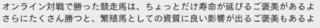 オンライン対戦への誘い!7.PNG