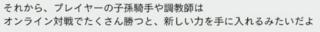 オンライン対戦への誘い!8.PNG