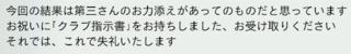 クラブ日本一2.PNG