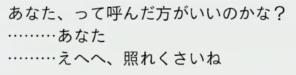 ノエル結婚イベント13.PNG