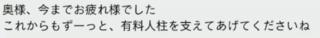 ノエル結婚イベント16.PNG